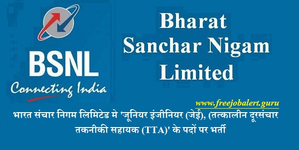 Bharat Sanchar Nigam Limited, BSNL, BSNL Recruitment, 12th, JE, Junior Engineer, TTA, Latest Jobs, bsnl logo