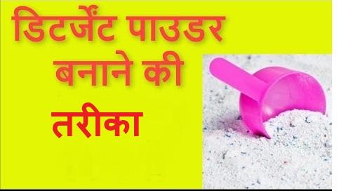 Detergent Powder Formula in Hindi