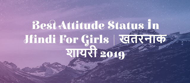 Best Attitude Status In Hindi For Girls | खतरनाक शायरी 2019