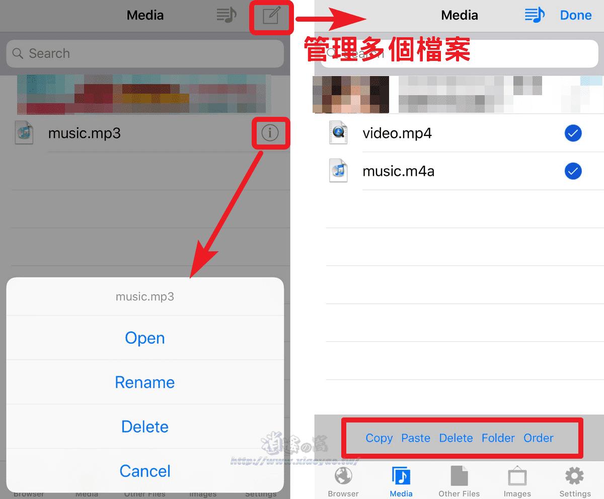 MyMedia 檔案管理 App