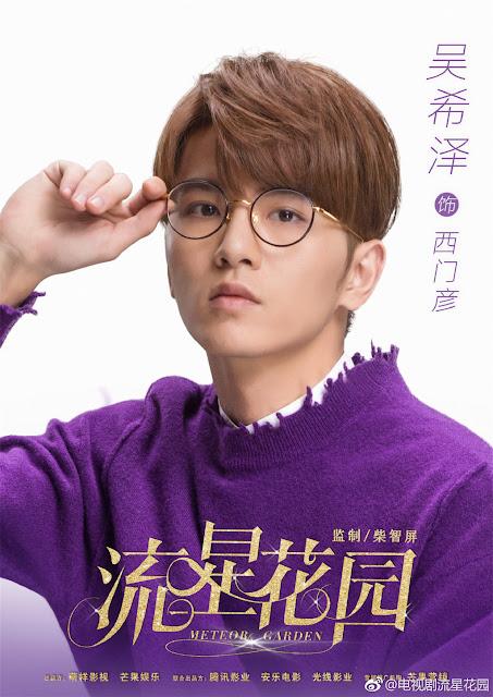 Meteor Garden 2018 character posters Caesar Wu