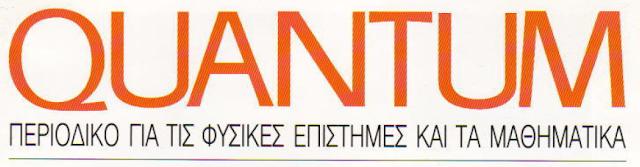 άρθρα γεωμετρίας από το ελληνικό Quantum