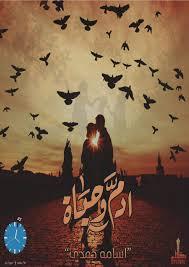 روايات كاملة / رواية آدم وحياة بقلم اسامه حمدي الفصل الثامن