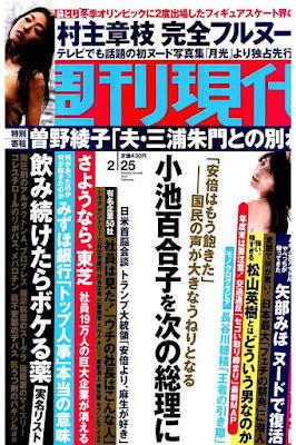 [雑誌] 週刊現代 2017年02月25日号 [Shukan Gendai 2017-02-25] Raw Download