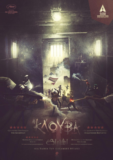 Clash (2016) ταινιες online seires oipeirates greek subs