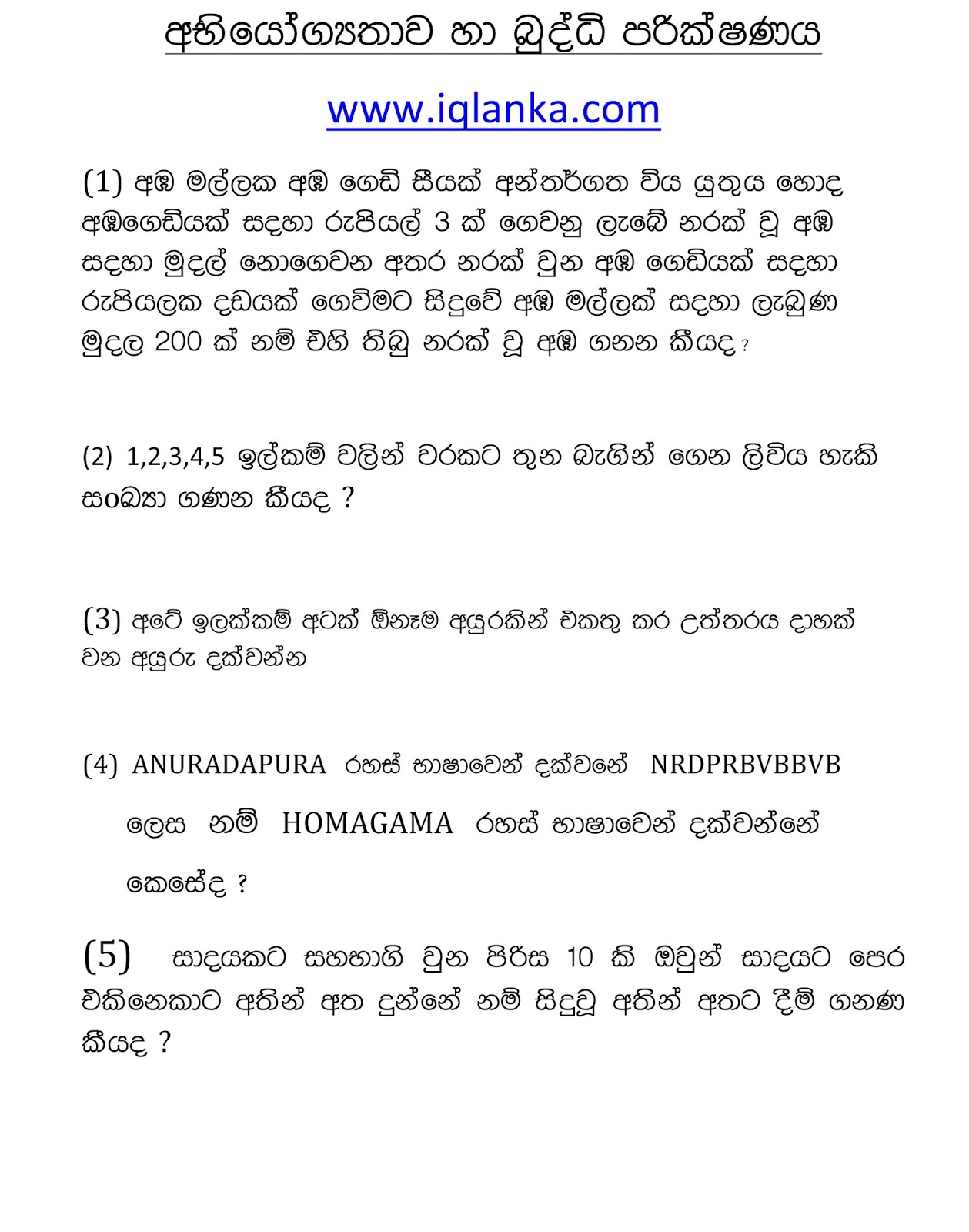iq paper with answer for sri lankan exam iqlanka com