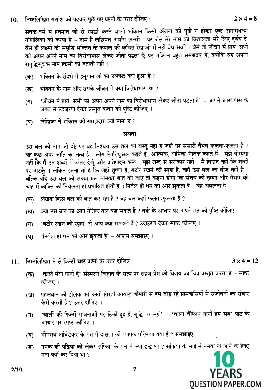 cbse class 12th 2017 HINDI question paper