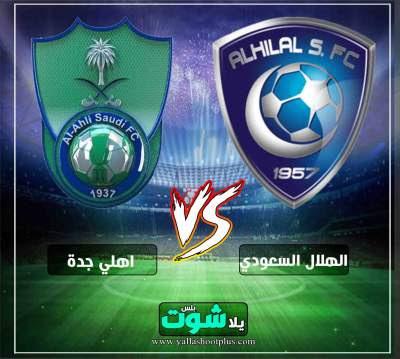 مشاهدة مباراة الهلال واهلي جدة بث مباشر اليوم 12-4-2019 في الدوري السعودي