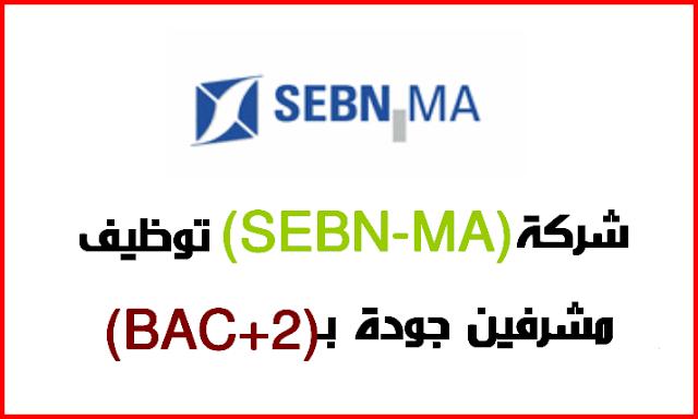 شركة (SEBN-MA) توظيف مشرفين جودة بـ(BAC+2)