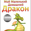 Yet Another Russian Translation Published