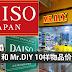 Daiso 和 Mr.DIY 10样物品价格比较!看看到底哪家东西才是最便宜!