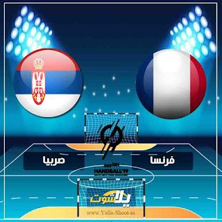 بث مباشر مشاهدة مباراة فرنسا وصربيا لايف اليوم 12-1-2019 في كاس العالم لكرة اليد للرجال