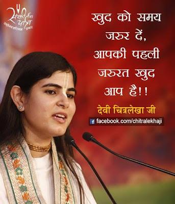 Devi Chitralekha Ji - Life Quotes in Hindi