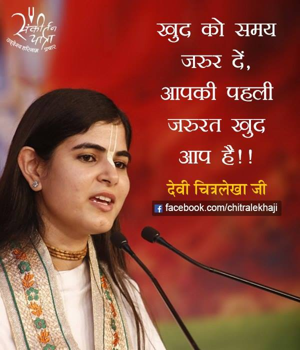 Live Motivational Quotes : Devi Chitralekha Ji