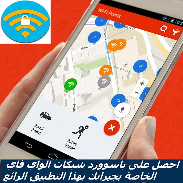 احصل على باسوورد شبكات الواي فاي الخاصة بجيرانك بهذا التطبيق الرائع