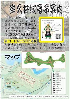津久井城電子案内完成!
