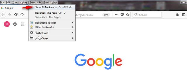 كيفية نقل كل بياناتك من متصفح جوجل كروم الى متصفح فايرفوكس