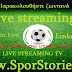 OLYMPIAKOS - PANATHINAIKOS LIVE STREAMING Δείτε ζωντανά σήμερα 13-03-2016 Ολυμπιακός_Παναθηναικός
