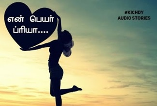 Kichdy Audio Stories   Love Story that will make you cry   Episode 1