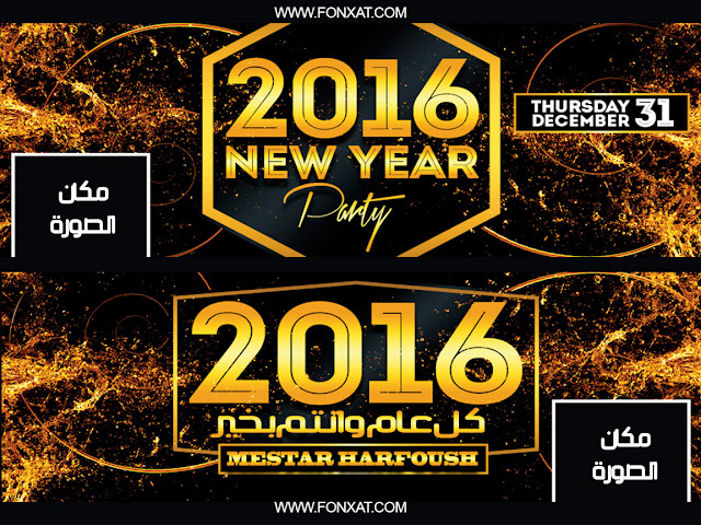 New Year Party FB cover 5 mb