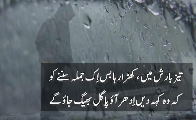 2 lines poetry on rain