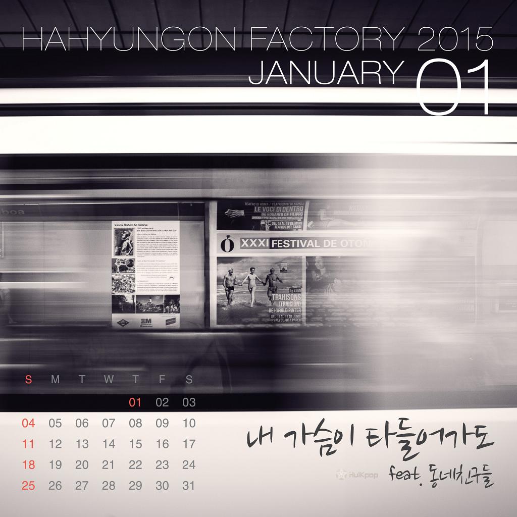 [Single] Ha Hyun Gon Factory – January 2015 Calendar