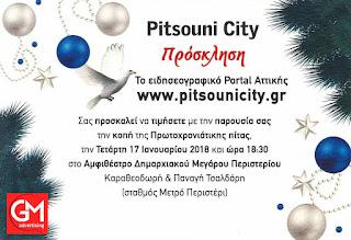 ΠΡΟΣΚΛΗΣΗ : Εκδήλωση κοπής Πρωτοχρονιάτικης Πίτας του ειδησεογραφικού πόρταλ Αττικής «Pitsounicity.gr»