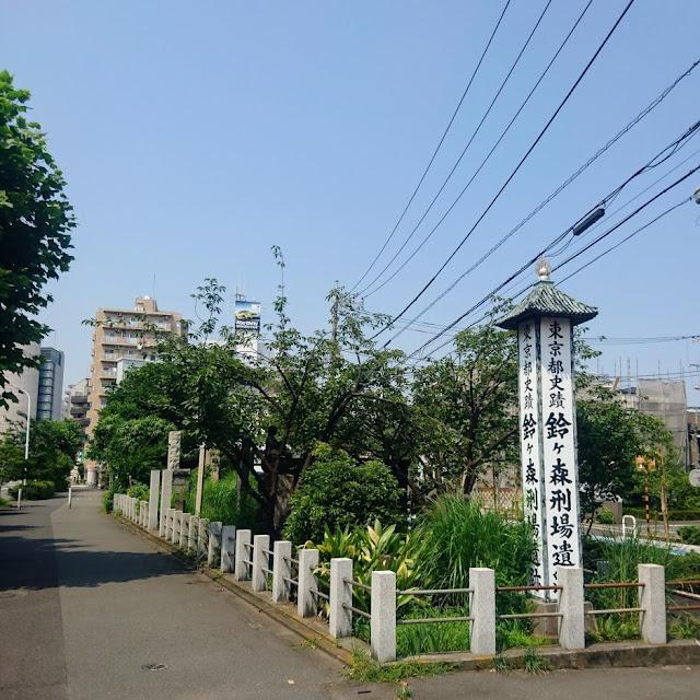旧東海道 鈴ヶ森刑場遺跡