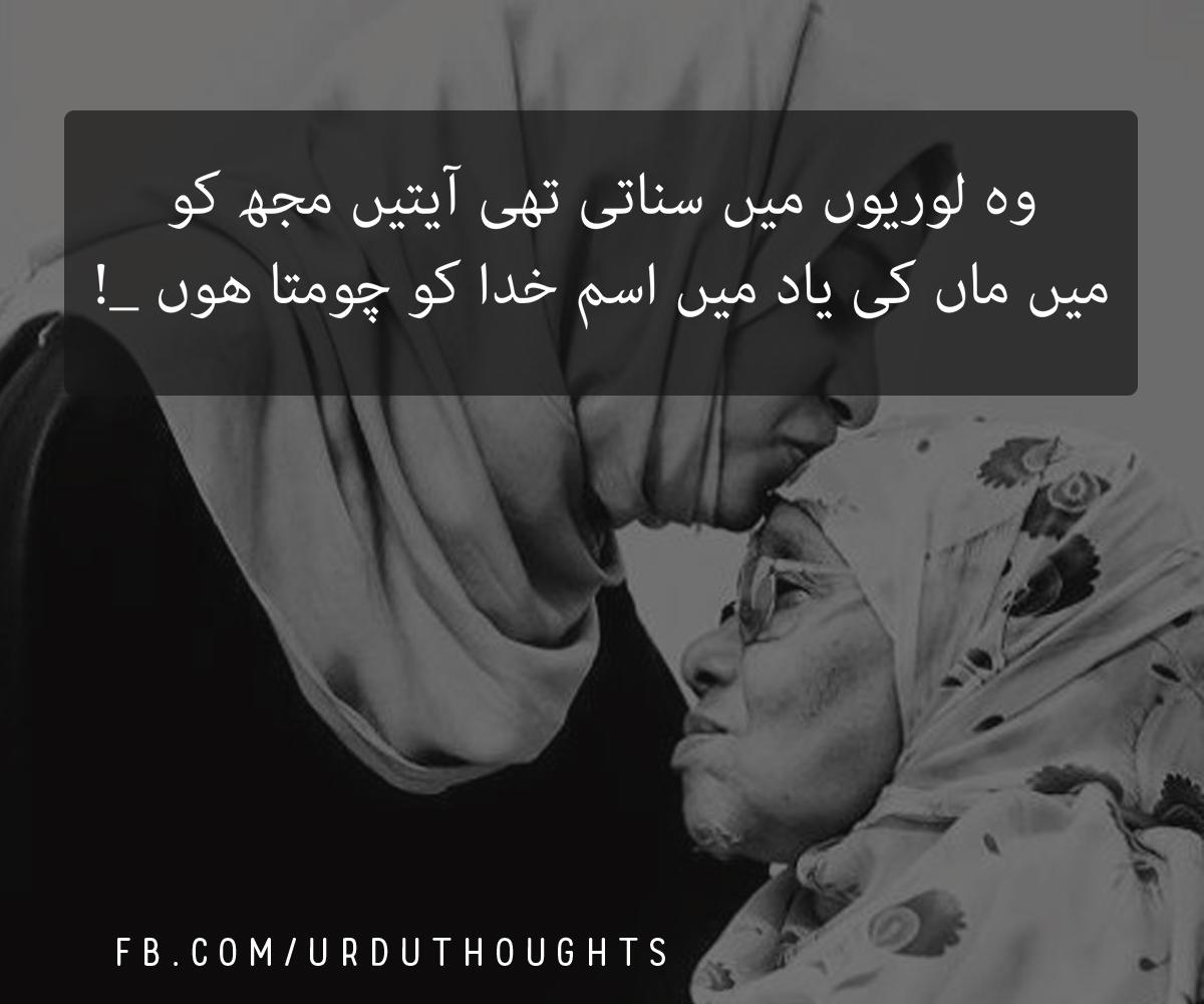 Maa Poetry in Urdu - Wo lorioon Mein | Urdu Thoughts