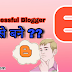 सफल ब्लॉगर कैसे बने ? How to become a successful blogger... Motivational