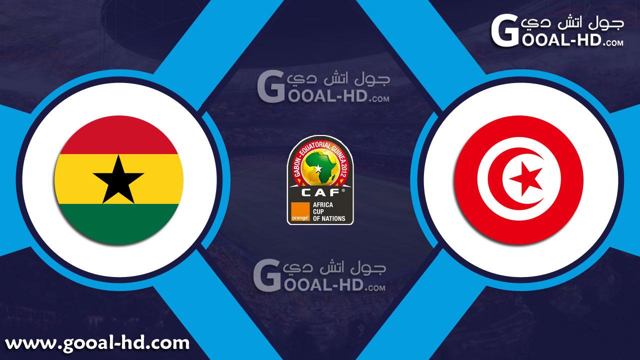 تونس وغانا بث مباشر