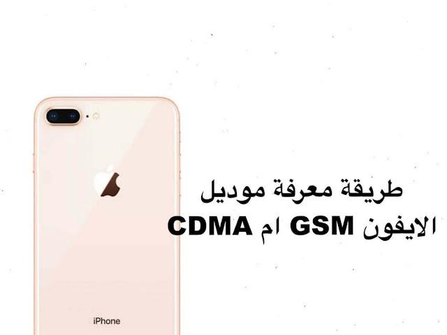 كيف اعرف موديل الايفون GSM ام CDMA؟