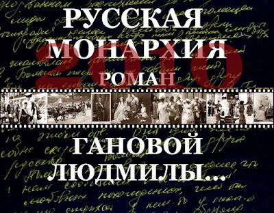 ГАНОВА ЛЮДМИЛА писатель - КНИГА РУССКАЯ МОНАРХИЯ