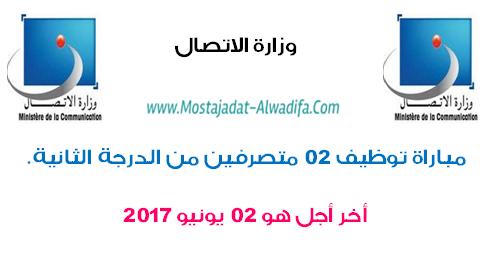 وزارة الاتصال: مباراة توظيف 02 متصرفين من الدرجة الثانية. آخر أجل هو 02 يونيو 2017