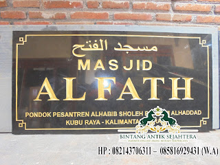 papan nama masjid jami'