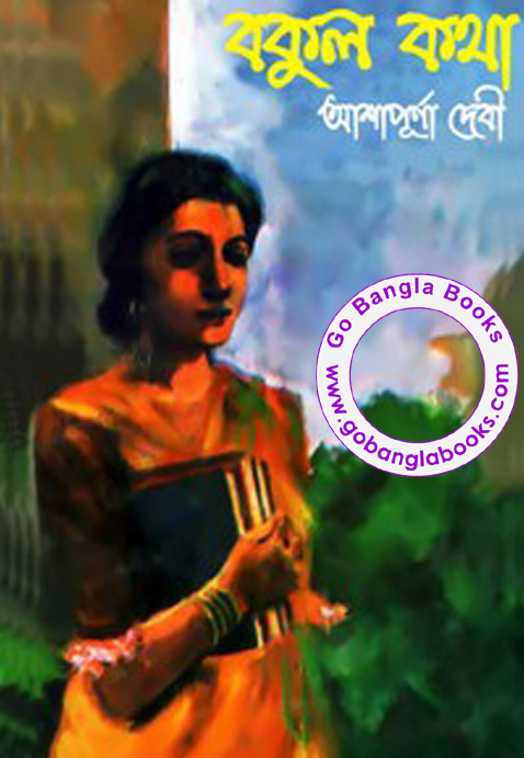 Bakul Katha by Ashapurna Devi ~ Free Download Bangla Books