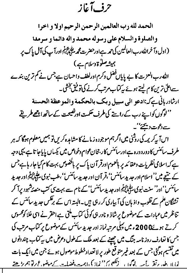 Islam Science Urdu