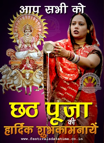 Chhath Puja Hindi Whatsapp Status Download