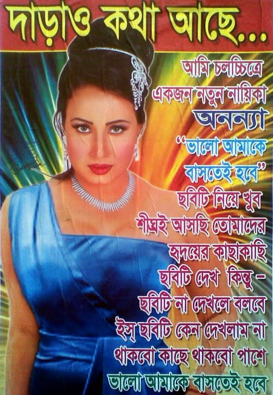 Facebook Bangla Funny Photo Comment Picture