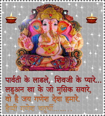Happy-Ganesh-Chaturthi-Shayari-in-Hindi
