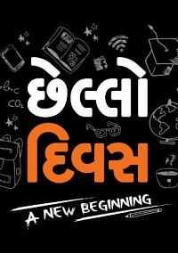chhello divas gujarati movie full download, chhello divas gujarati movie free download 300mb 700mb hd