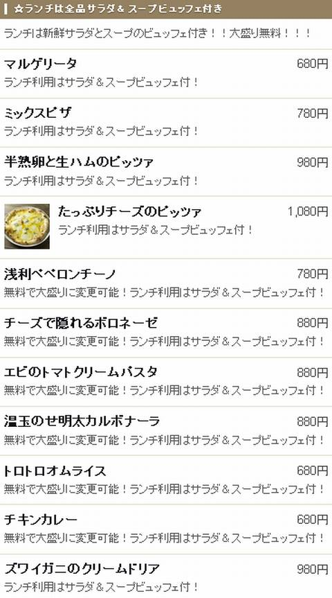 HP情報 エゾバルバンバン名古屋店