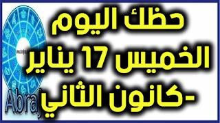 حظك اليوم الخميس 17 يناير-كانون الثاني 2019