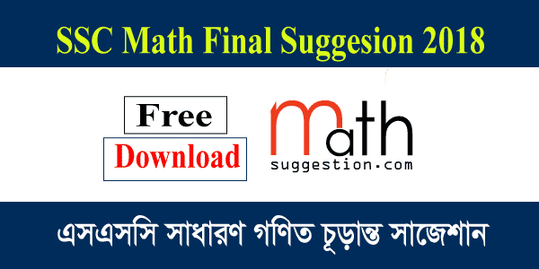 SSC Math Final Suggestion 2018