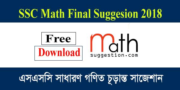 SSC Math Final Suggestion 2018