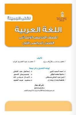 كتاب اللغة العربية للصف الخامس الابتدائي الترم الاول 2018-2019-2020-2021