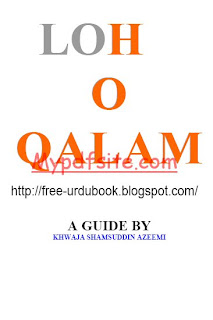 Loho Qalam By khwaja Shamsudin Bukhari