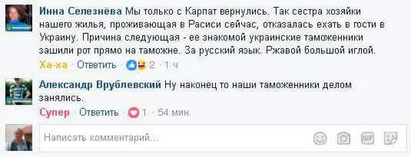 Украинские таможенники