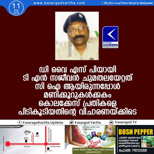 T N Sajeevan appointed as Kanhangad DYSP, Kanhangad, Police, Case, Kasaragod, DYSP.