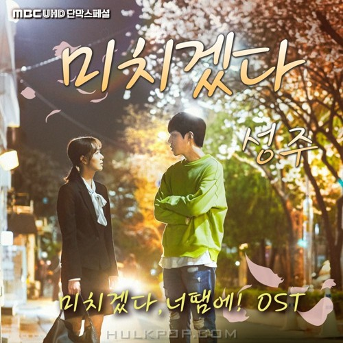 SUNGJOO – You Drive Me Crazy OST Part.1